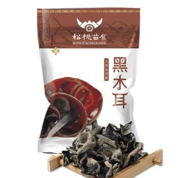 松桃苗食黑木耳200g*1袋