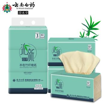 沁新日子 云南白药本色竹纤维纸婴儿抽纸竹浆本色纸卫生纸3包
