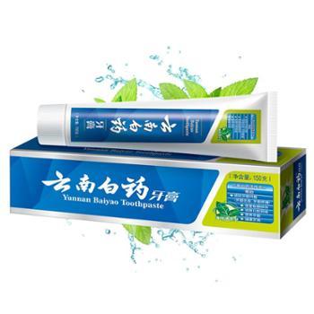 云南白药 牙膏薄荷清爽型减轻牙龈出血疼痛问题 祛除口腔异味65g