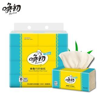 唤初 竹浆本色抽纸家用抽纸纸巾纸抽卫生纸餐巾纸