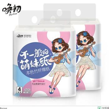 唤初 萌妹纸本色竹纤维竹浆家用纸巾卷纸厕纸卫生纸巾 8卷