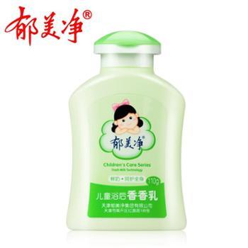 郁美净儿童浴后香香乳110g滋润保湿温和舒缓宝宝润肤身体乳浴后乳