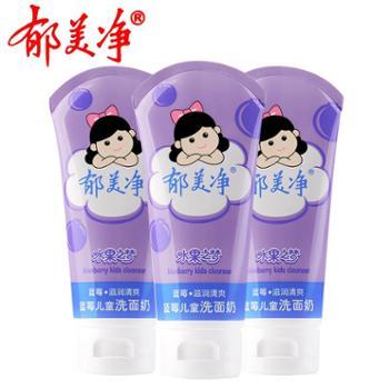 郁美净蓝莓儿童洗面奶80gx3套装深层清洁温和滋润保湿宝宝洁面乳