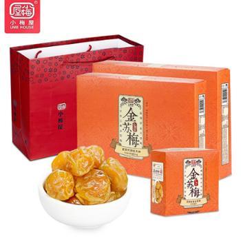 小梅屋金苏梅礼盒装80g*6小盒酸甜青梅蜜饯零食凉果礼盒