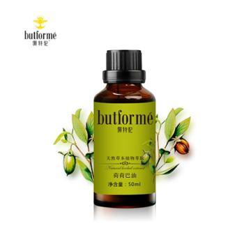 佩特妃荷荷巴油补水保湿软化肌肤滋养平衡油脂面部身体按摩油