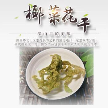 粤北山区食材精心制作 椰花菜干(250克装)