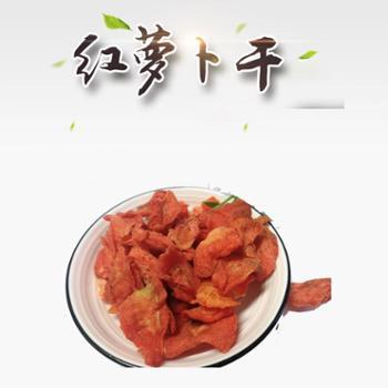 粤北连州红萝卜干350克装