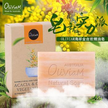 OLIVIAM澳洲原装进口金合欢植物精油手工皂