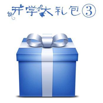 【三秦水秀】开学季南通O2O现场提货大礼包3 现场提货 拍下不发货