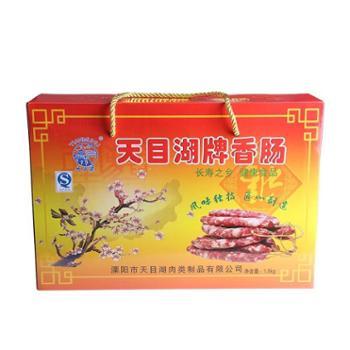 溧阳天目湖牌农家自制香肠腊肠风干腊肠特产袋装真空包装加热即食