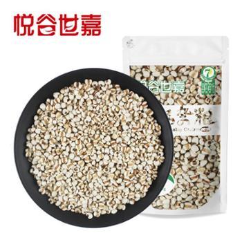 悦谷世嘉贵州新鲜大薏米薏苡仁红豆薏仁米农家五谷杂粮 450g