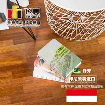 飞美实木复合地板15mmSF206玛宝品致环保家用地暖木地板
