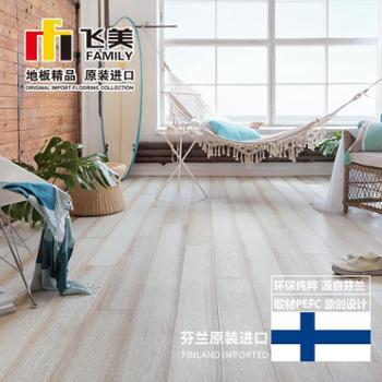 飞美地板实木复合地板 TW102图尔库白橡木地板 环保家用地暖地板