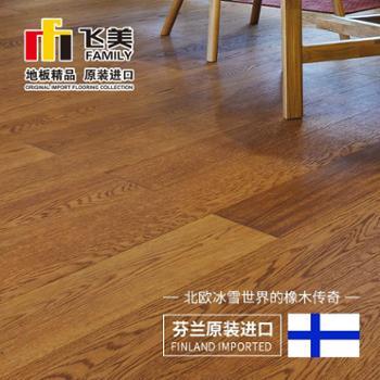 飞美地板实木复合地板TW103赫尔辛基古橡木地板环保家用地暖地板
