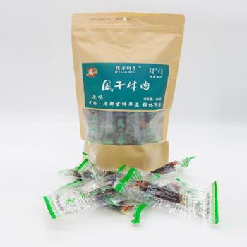 内蒙古 牛肉干内蒙古锡林郭勒特产 248g