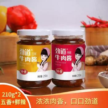 仲景香菇牛肉酱2瓶装暴下饭厨房调味品下饭菜五香+鲜辣210g*2