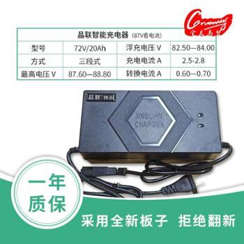 72V20A晶联充电器电动车充电器电动汽车充电器铅酸电池充电器电瓶车充电器