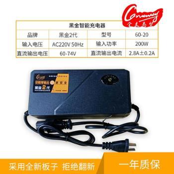 60-20黑金2代充电器电动车充电器电瓶车充电器新能源充电器智能充电器