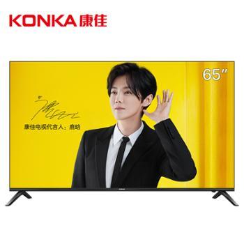 康佳(KONKA)LED65U5 65英寸 4K超高清 全面屏 AI智能语音 2GB+16GB大内存 网络平板液晶电视机