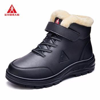 足力健老人鞋冬季保暖羊毛鞋ZLJ603