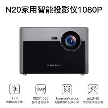 极米无屏电视N20家用智能投影仪1080P高清微型投影机