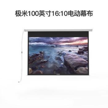 极米100英寸16:10电动幕布投影仪幕布(升级版)可兼容16:9和4:3