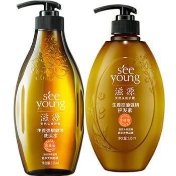 滋源生姜强根健发洗发套装535ml洗发水+535ml护发素油性防脱生发
