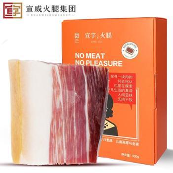 宣字牌宣威火腿无肉不欢肥瘦块300g云南火腿肉乌金猪煲汤炖鸡火腿
