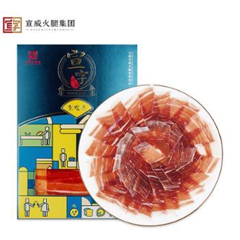 宣字宣威生吃火腿片70g/袋