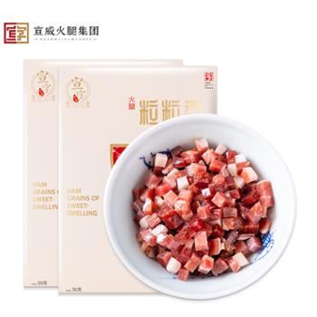 宣字粒粒香宣威火腿丁50g*2袋云南特产农家火腿早餐火腿炒饭