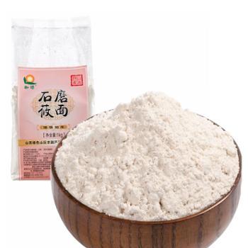 珈绿石磨莜面1kg