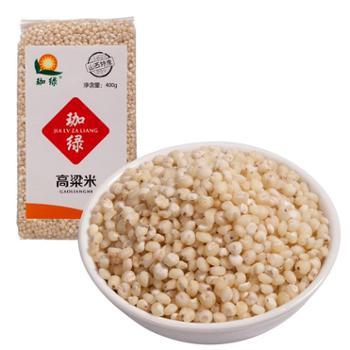 珈绿 高粱米 500g*2包