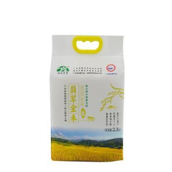 壮瑶家香翡翠金禾米2.5kg/袋