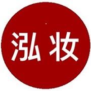 漳州市泓妆化妆品有限公司