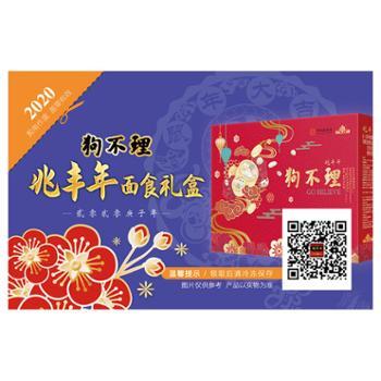 狗不理面食2.48kg兆丰年礼盒年货年夜饭6种面食提货卡限天津