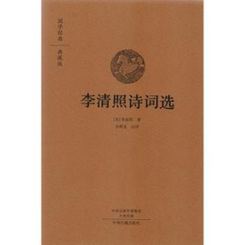 国学经典·典藏版:李清照诗词选