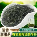 和平茶业39年老茶企紫阳富硒茶有机绿茶叶一级半斤装