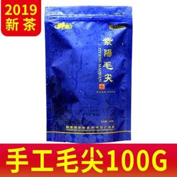 和平茶业紫阳富硒茶2019新茶紫阳毛尖绿茶100g
