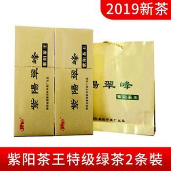 和平茶业紫阳富硒茶2019新茶特级茶王