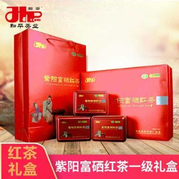 和平茶业紫阳富硒茶2019新茶一级红茶120g