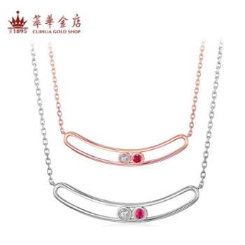 萃华项链白18K金钻石链牌吊坠女情人节礼物送老婆遇见系列幸福红18K金钻石项链