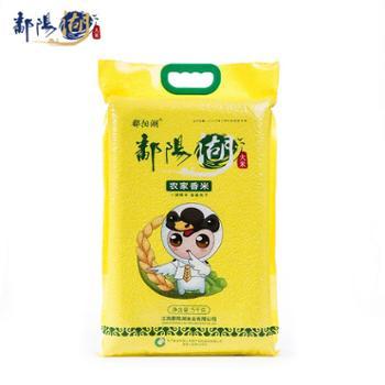 鄱阳湖 农家香米5kg 长粒大米