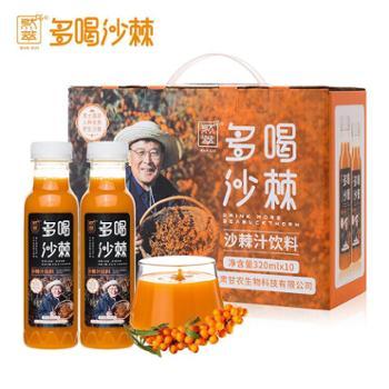 然萃多喝小果野生沙棘汁饮料320ml*10瓶装