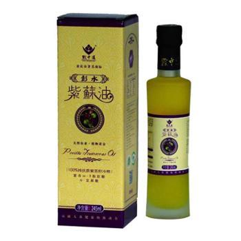 彭水紫苏油 245ml/瓶.