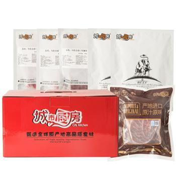 城市厨房中检溯源进口牛肉礼包1.5kg