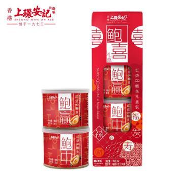 上环安记红烧QQ鲍鱼礼盒装 祝福鲍160g*2