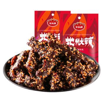 牛头牌地狱辣麻辣牛肉100g*2袋零食小吃