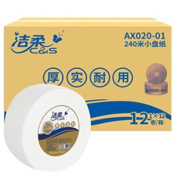 洁柔大卷纸厕纸家用珍宝纸商用大盘纸酒店专用整箱卫生纸240米/卷实惠装