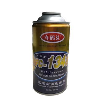 车码头HFC-134a汽车空调制冷剂250g