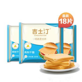 吉士汀芝士片300g18片独立装奶酪片